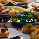 hebrew speakers shabbat clusters chitribe