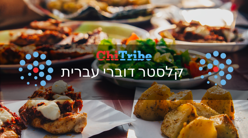 hebrew speakers shabbat clusters chitribe