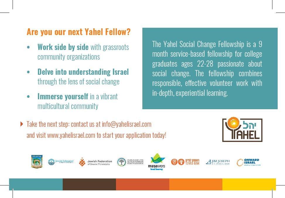 Yahel Social Change Fellowship chitribe