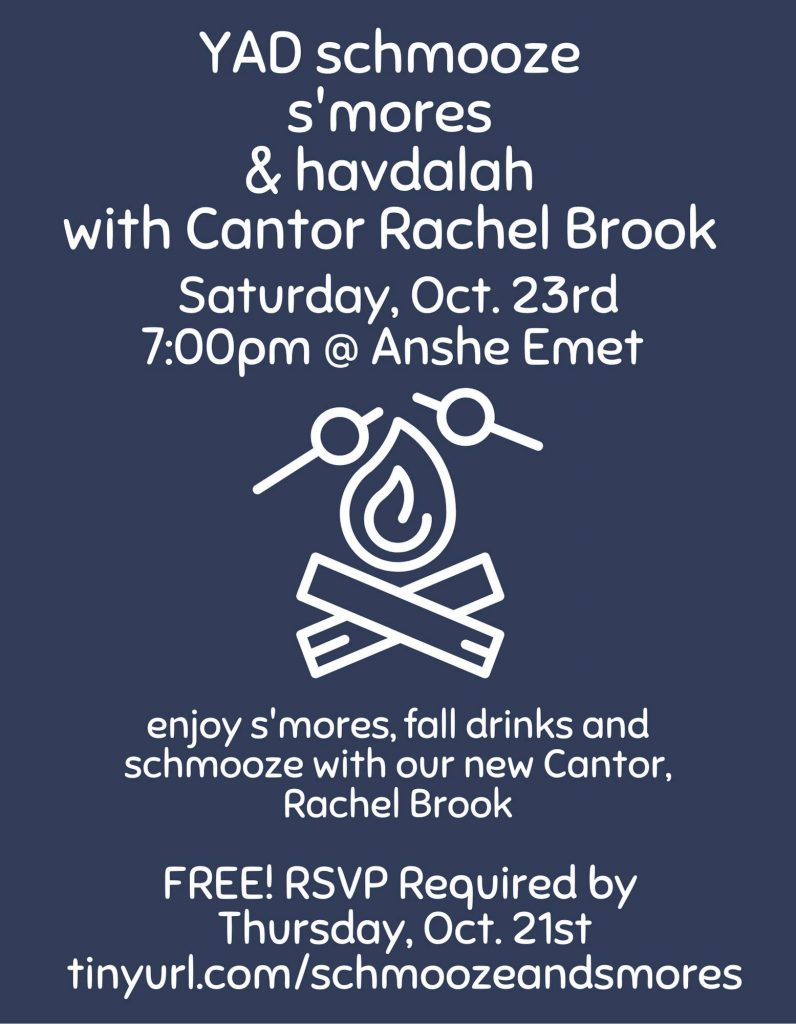yad S'mores & Schmooze with Cantor Rachel Brook chitribe